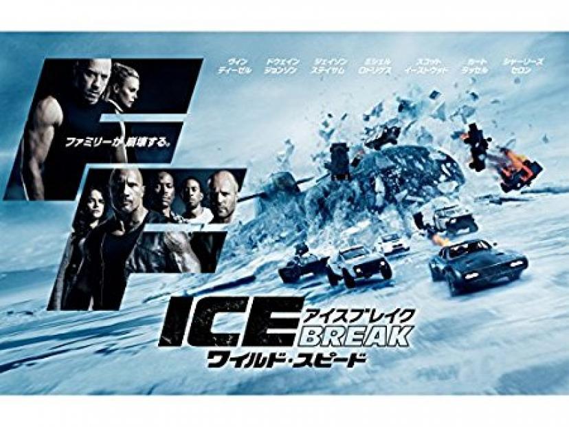 『ワイルド・スピード ICE BREAK』4/28(金)公開 特設ページ
