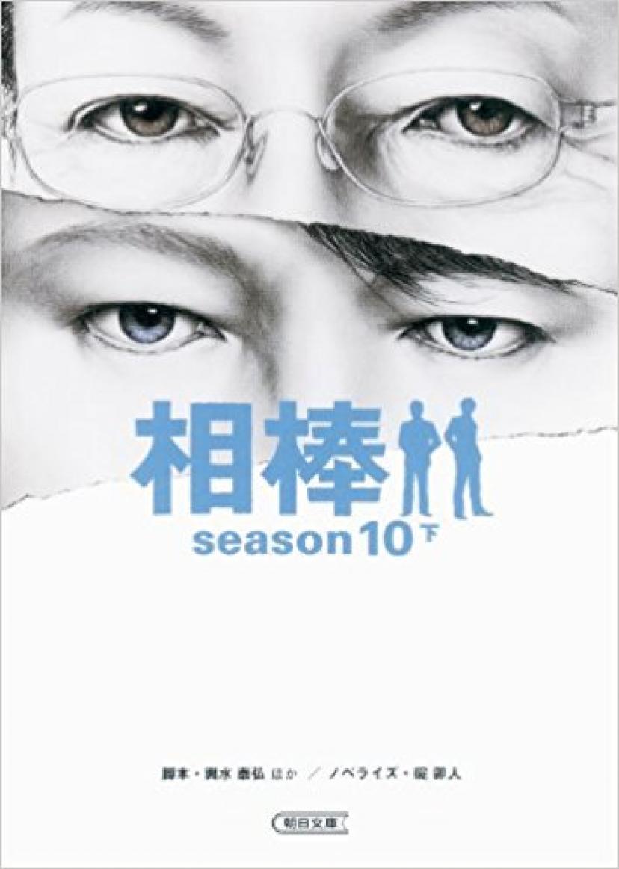 『相棒 season10』