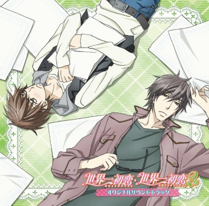 TVアニメ 世界一初恋・世界一初恋2 オリジナルサウンドトラック