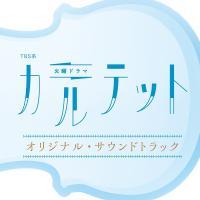 ドラマ『カルテット』が視聴者を惹きつけた魅力13選【キャスト・ネタバレ含】