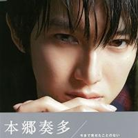 本郷奏多、イケメン俳優の知られざる素顔に迫る!