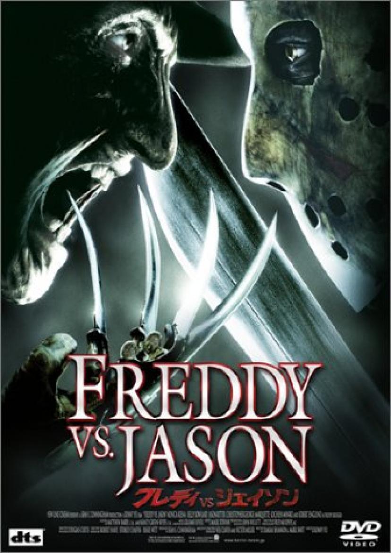 『フレディvsジェイソン』