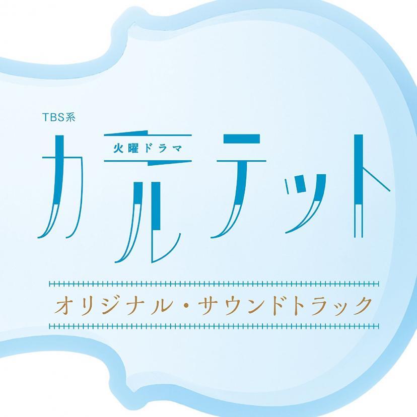 『カルテット』オリジナル・サウンドトラック