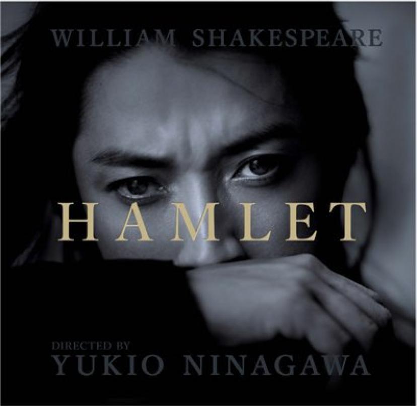 『ハムレット』 藤原竜也