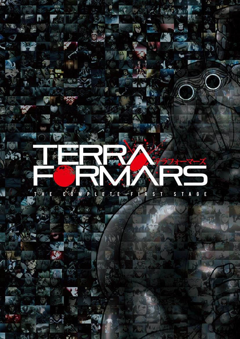 『テラフォーマーズ』DVDBOX