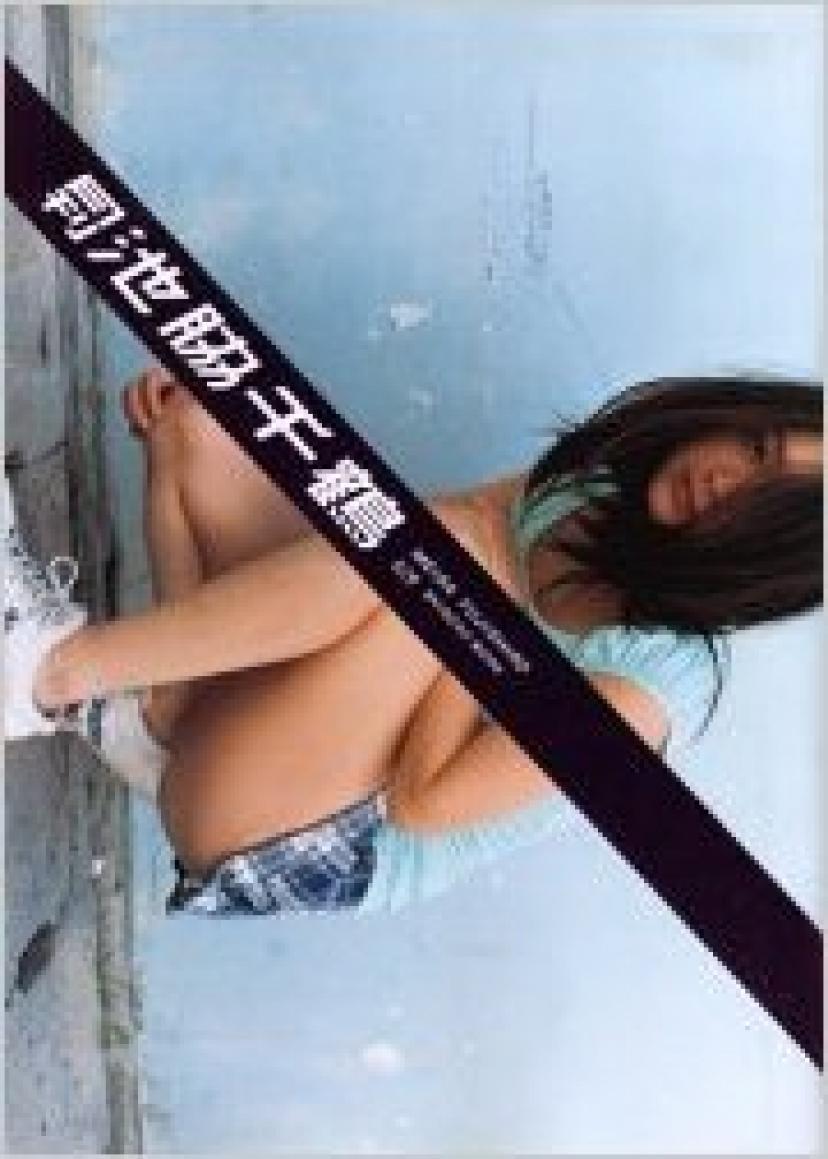 『月刊池脇千鶴』池脇千鶴