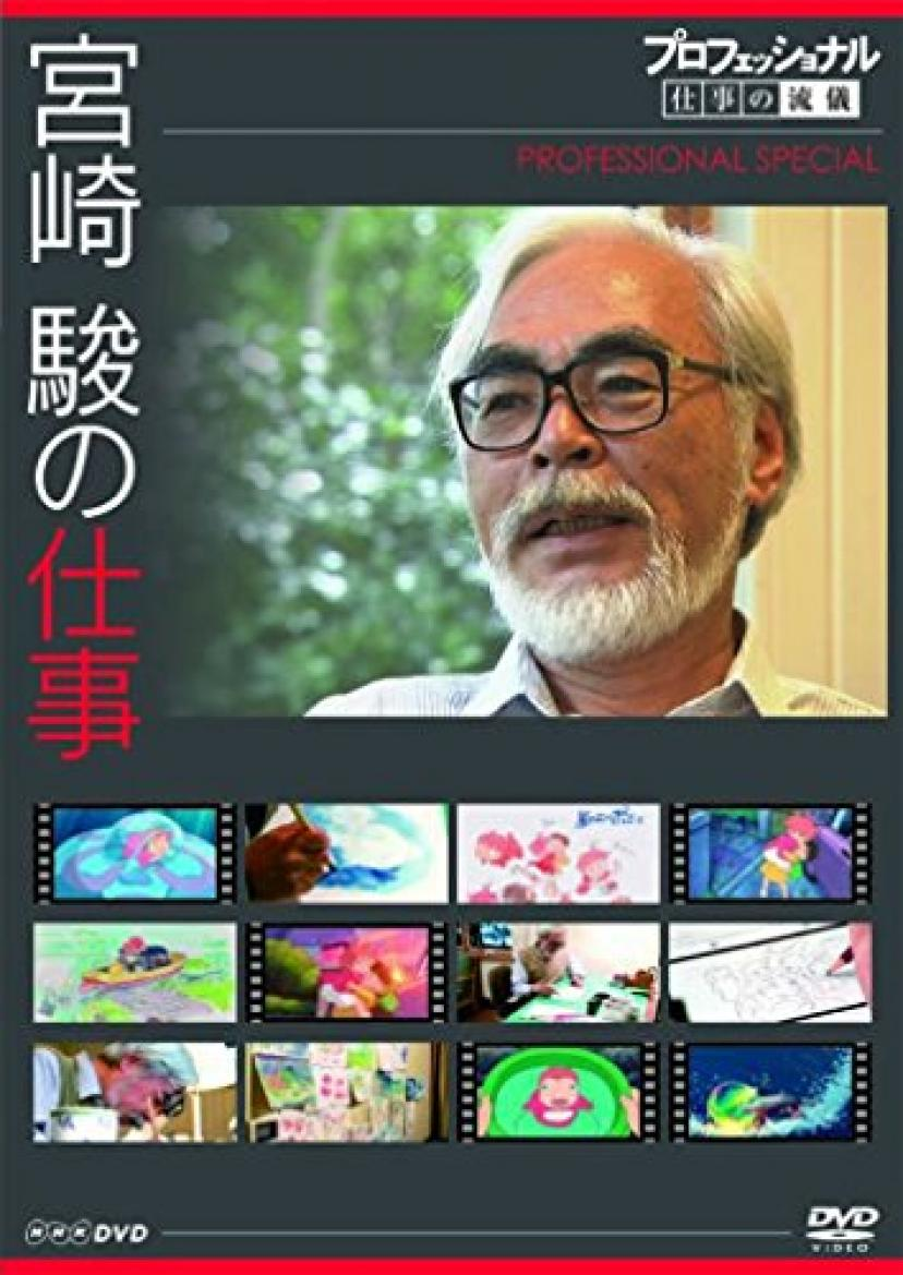 プロフェッショナル 仕事の流儀スペシャル 宮崎 駿の仕事