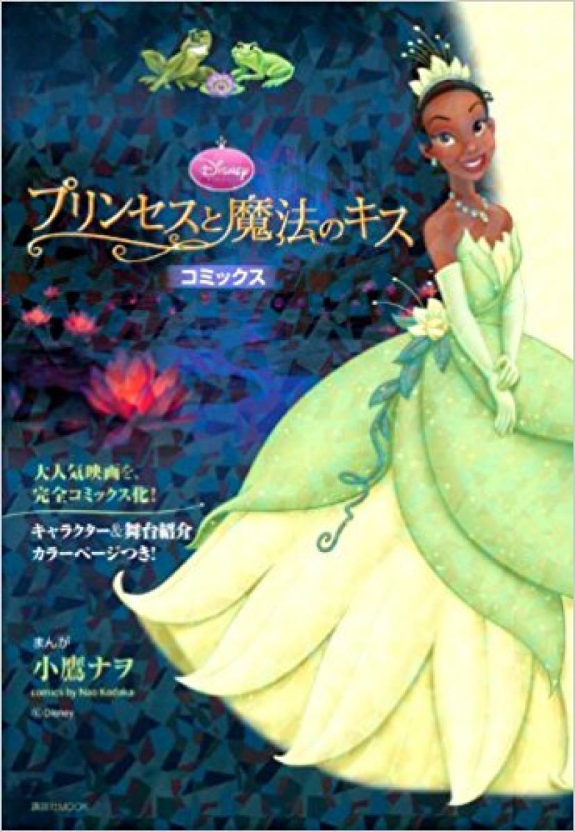 プリンセスと魔法のキス コミックス (講談社 Mook)