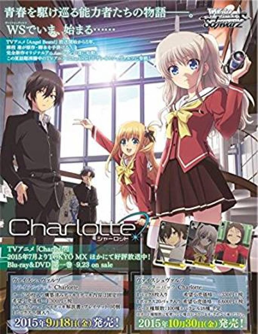 『Charlotte』