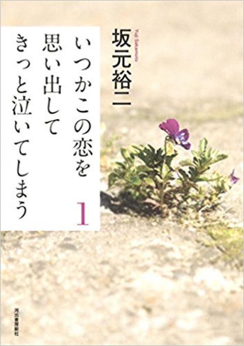 『いつかこの恋を思い出してきっと泣いてしまう』坂元裕二