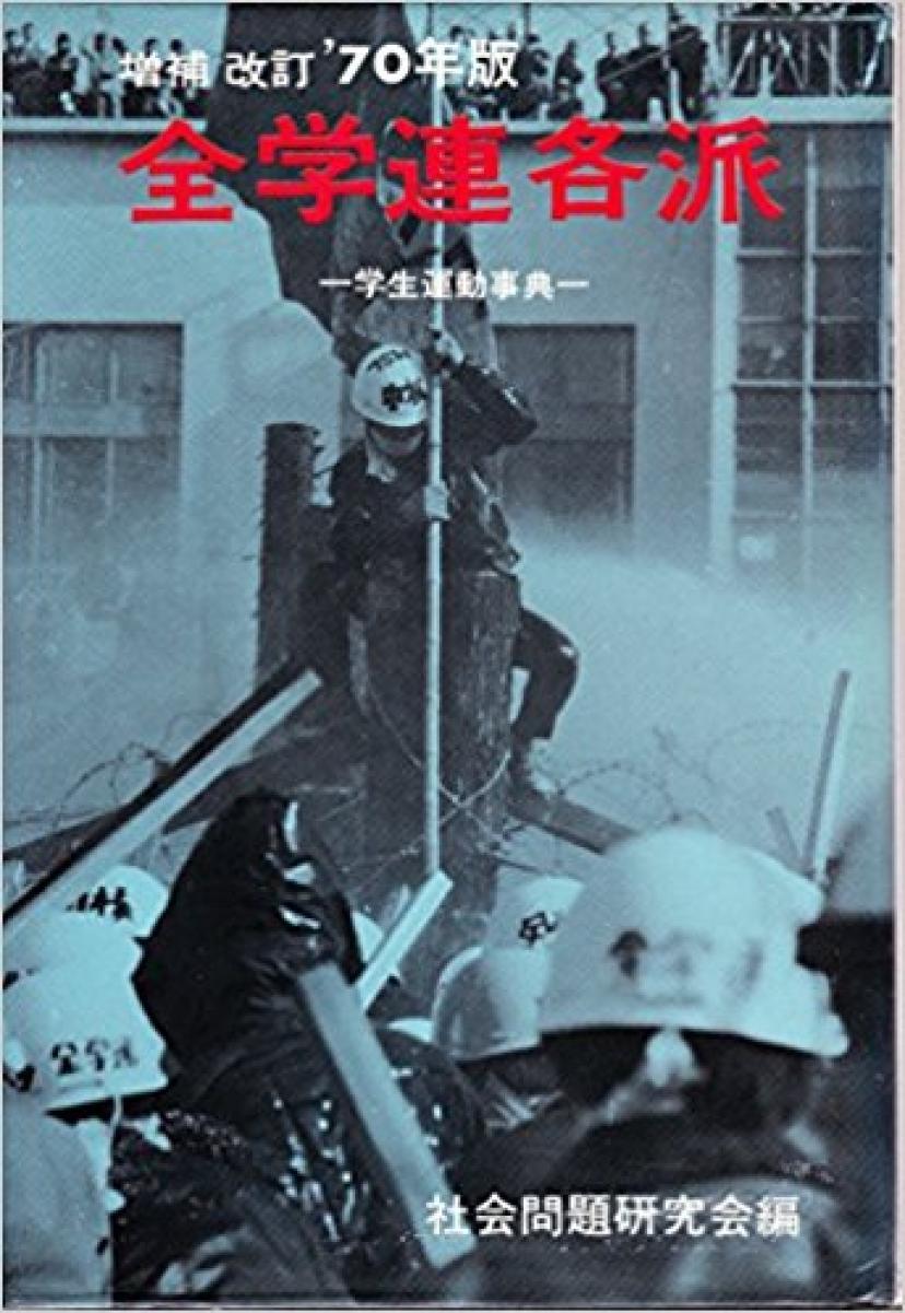 全学連各派―学生運動事典 (1969年)