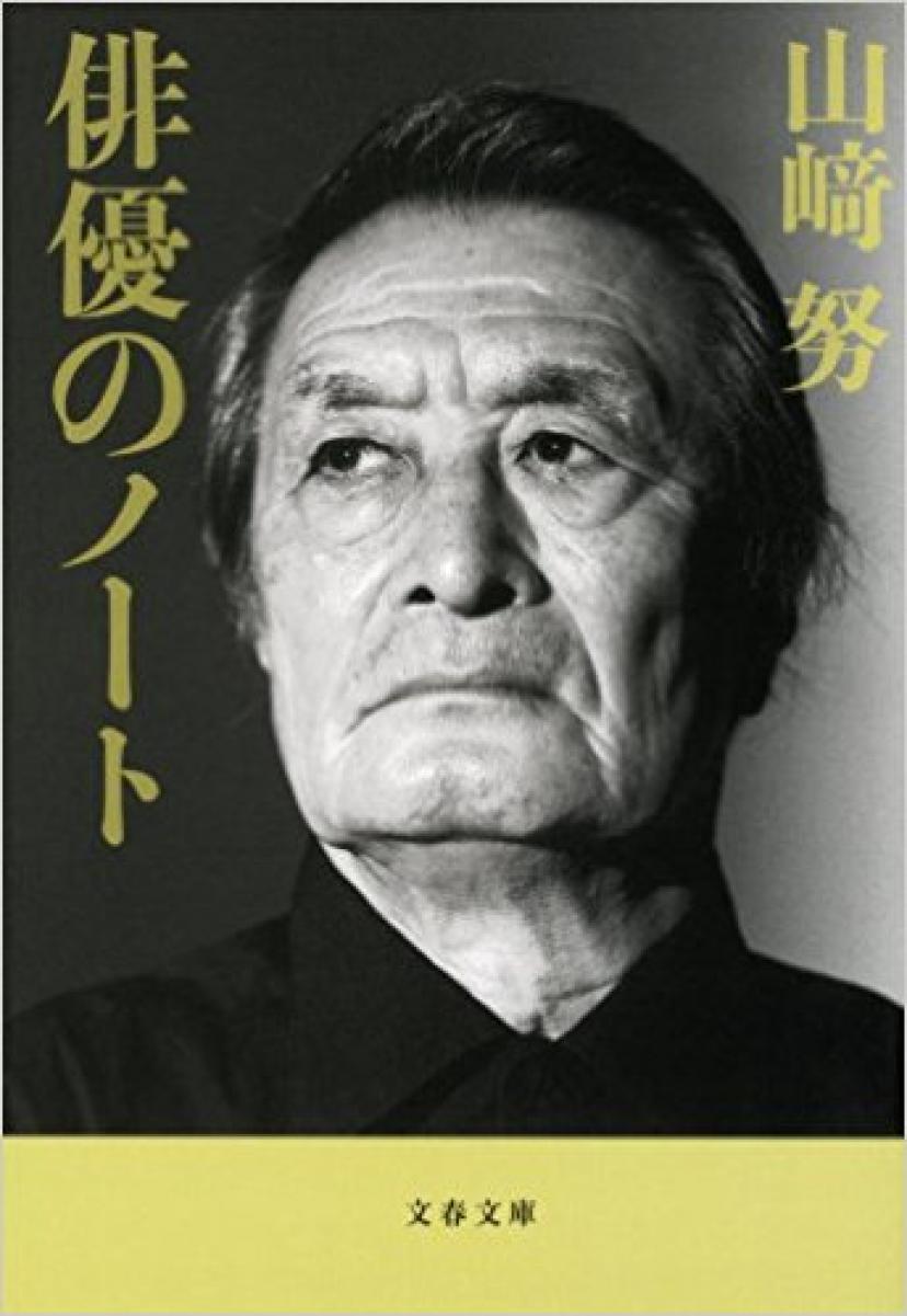 山崎努 「俳優のノート」