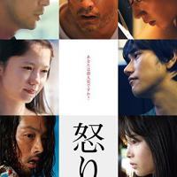 映画『怒り』出演キャストの壮絶すぎる役作り【宮崎あおいは7キロ増量!?】
