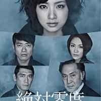 ドラマ「絶対零度」過去シリーズのあらすじ・キャストを解説!