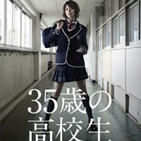 『35歳の高校生』のキャストが豪華すぎた!ブレイク前俳優・女優を振り返る【菅田将暉、山崎賢人ら】
