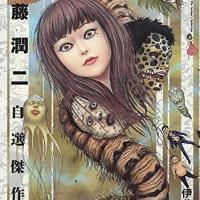 怪奇!!ホラー漫画家、伊藤潤二の作品がアニメ化決定。