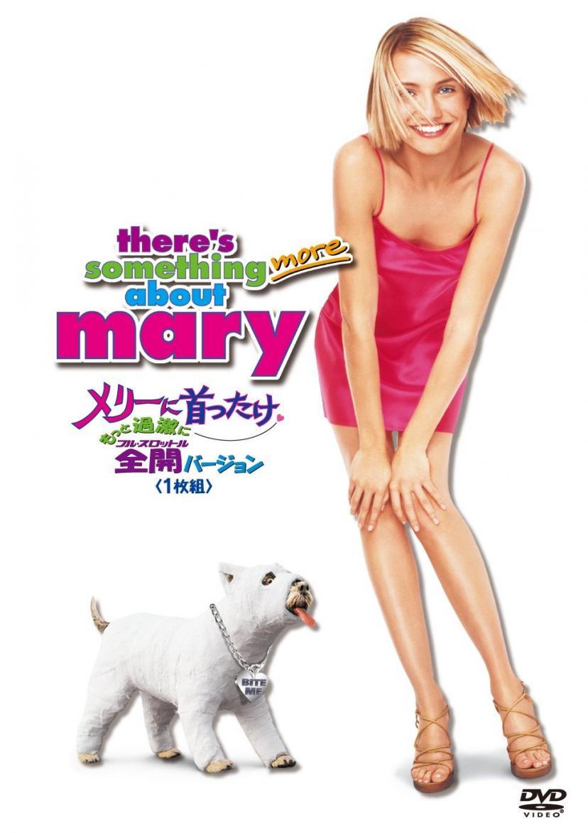 『メリーに首ったけ』