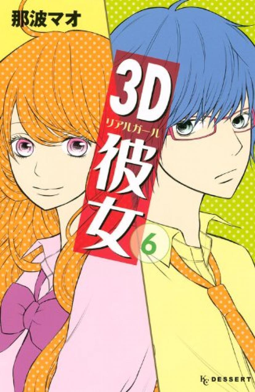 3D彼女(6) (デザートコミックス)