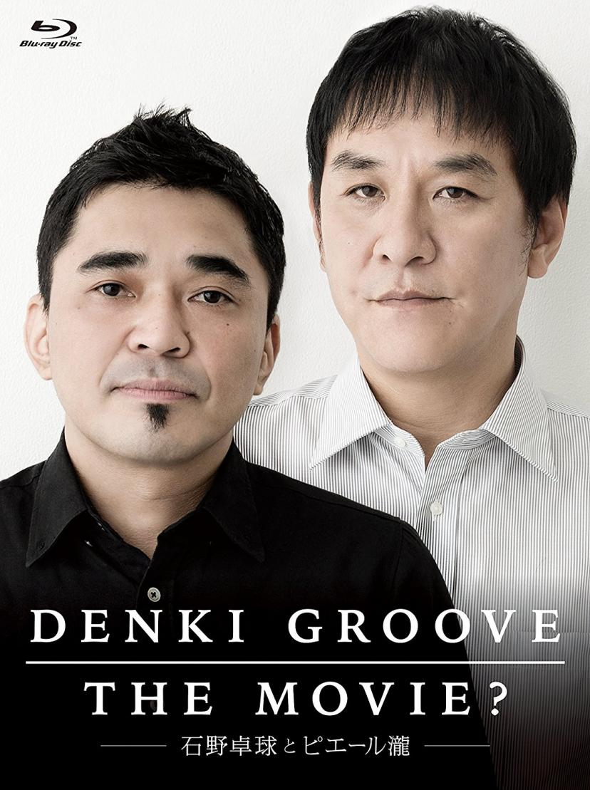 『DENKI GROOVE THE MOVIE? ~石野卓球とピエール瀧~』 電気グルーヴ