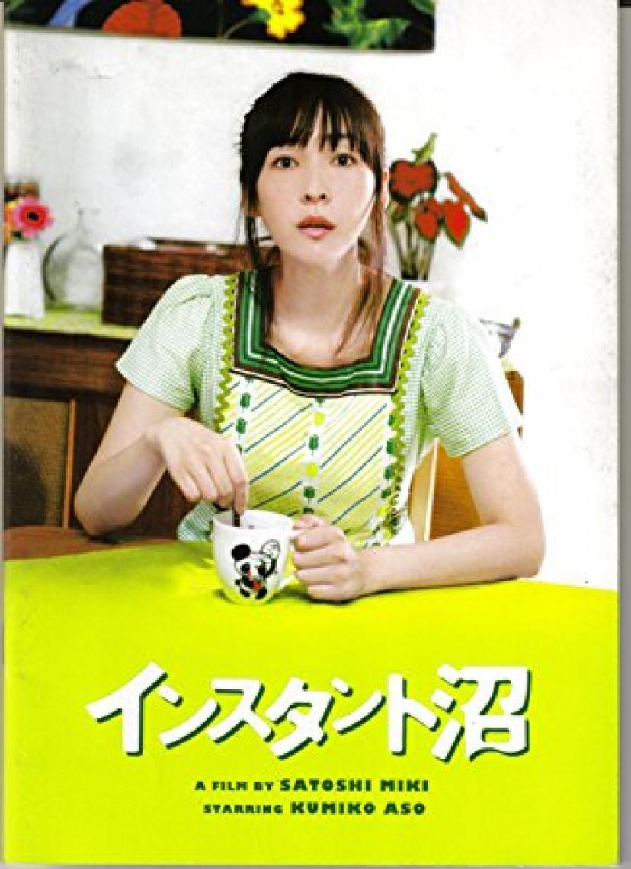 麻生久美子『インスタント沼』
