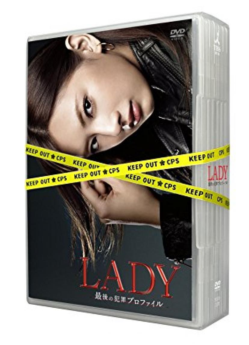 LADY 最後の犯罪プロファイル