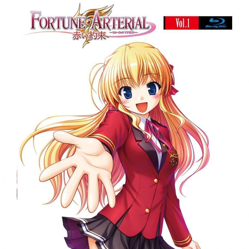 『FORTUNE ARTERIAL フォーチュンアテリアル』