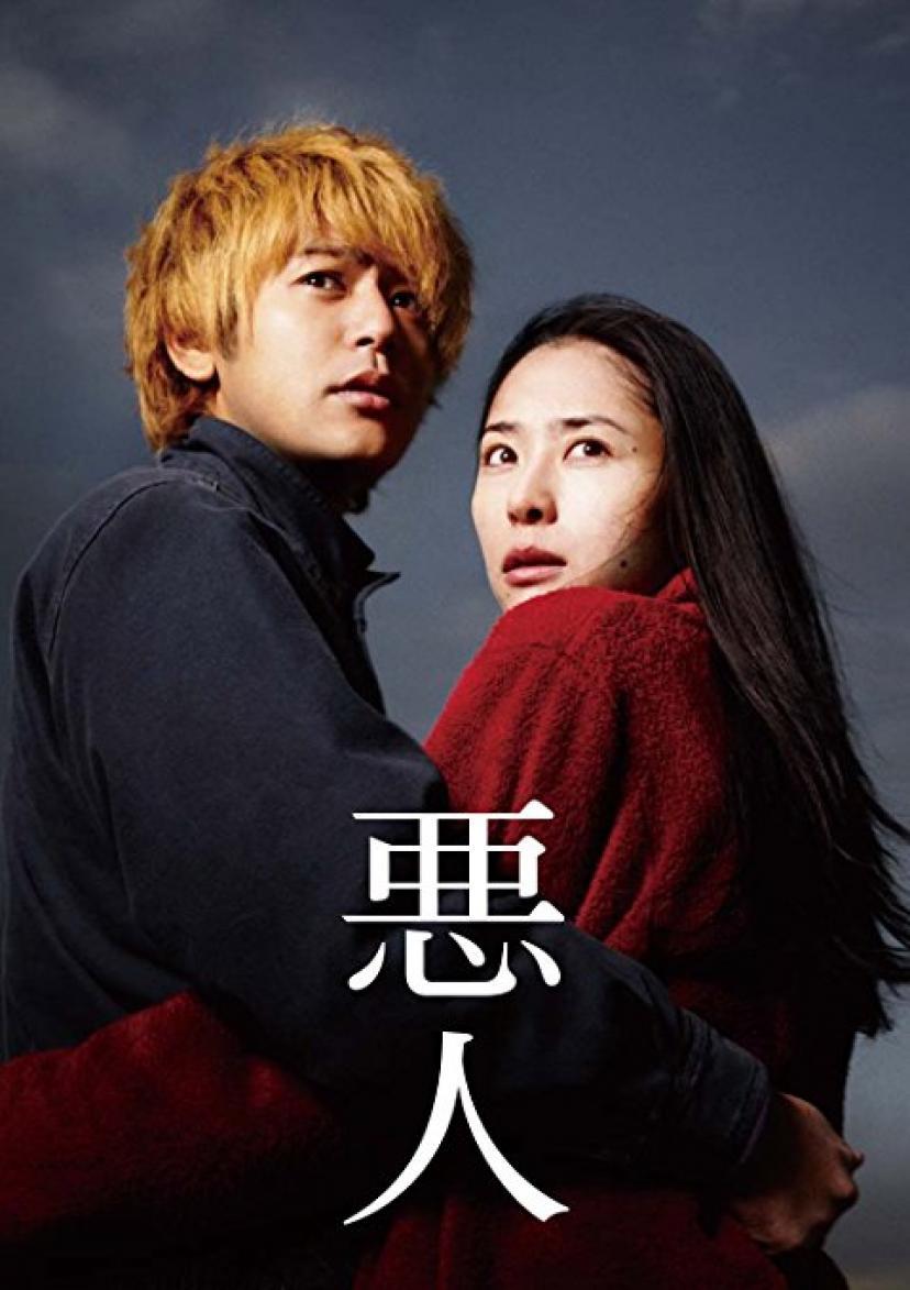 悪人 (特典DVD付2枚組)