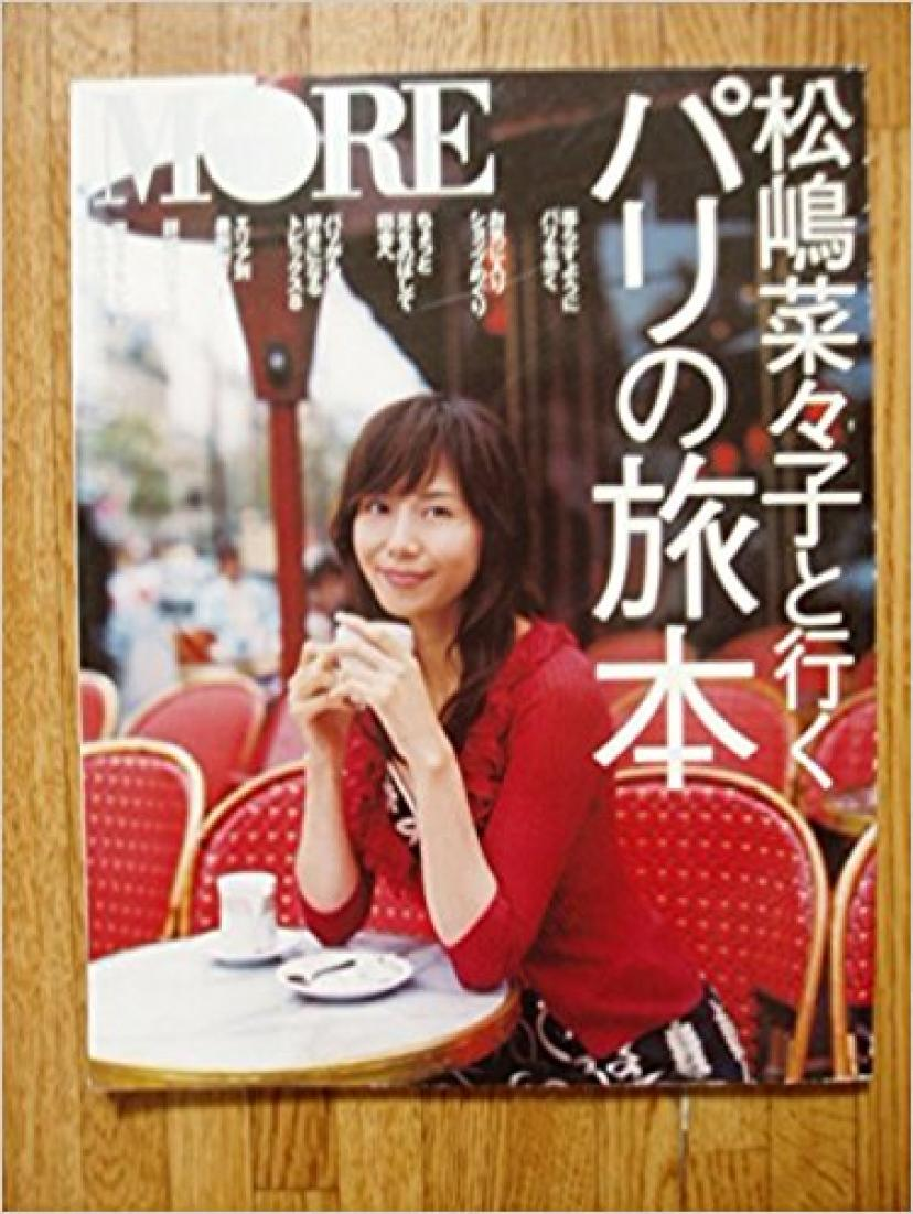 モア特別編集 松嶋菜々子と行くパリの旅本