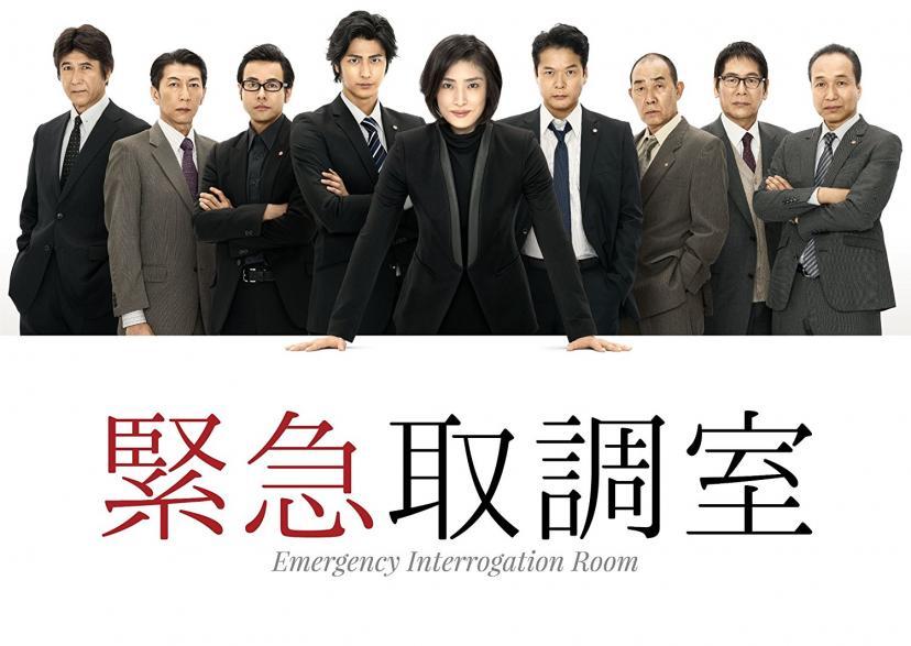 ドラマ『緊急取調室』
