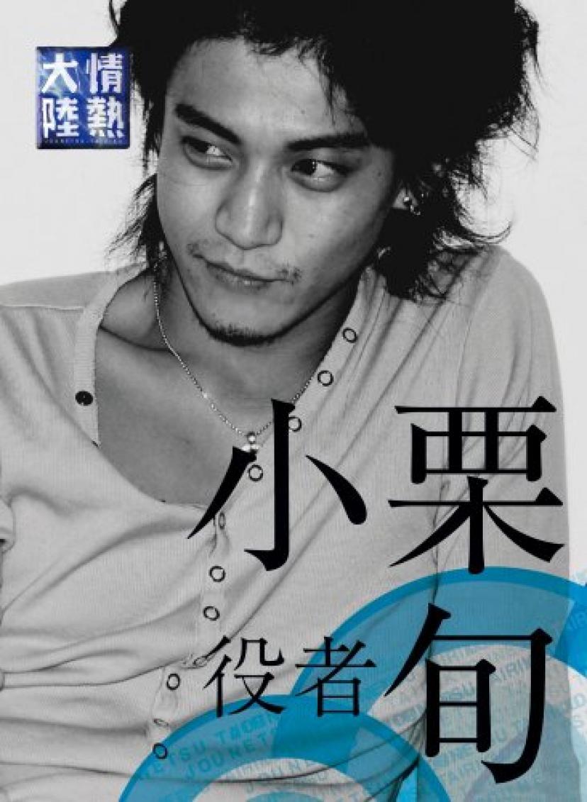 小栗旬情熱大陸×小栗 旬 プレミアム・エディション [DVD]