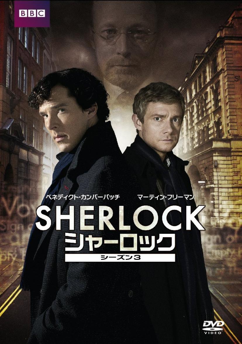 SHERLOCKシーズン4