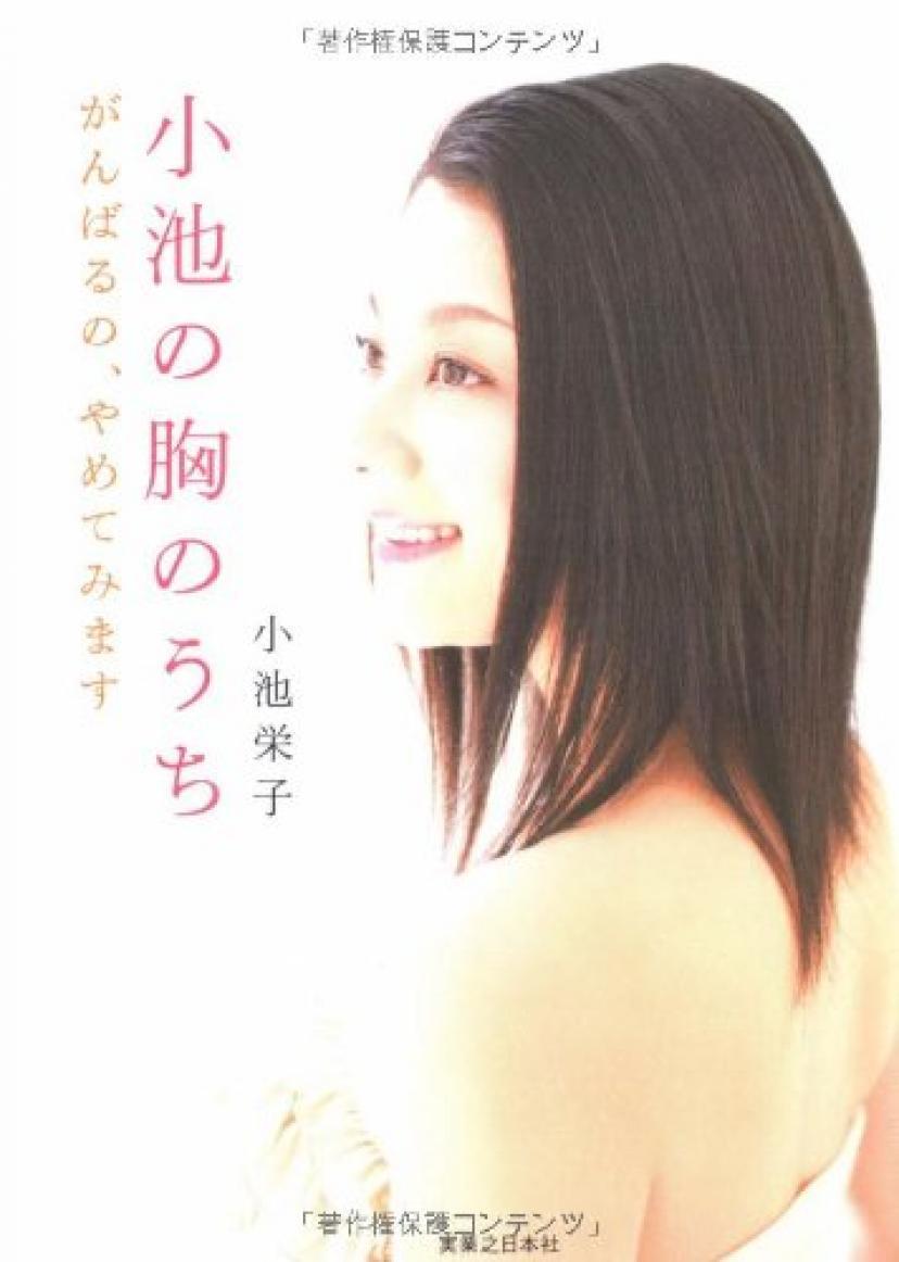 小池栄子の画像 p1_18