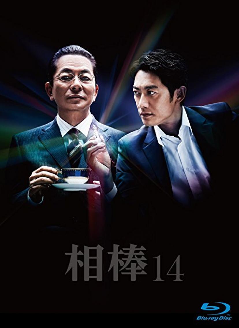 『相棒'14』 水谷豊 反町隆史