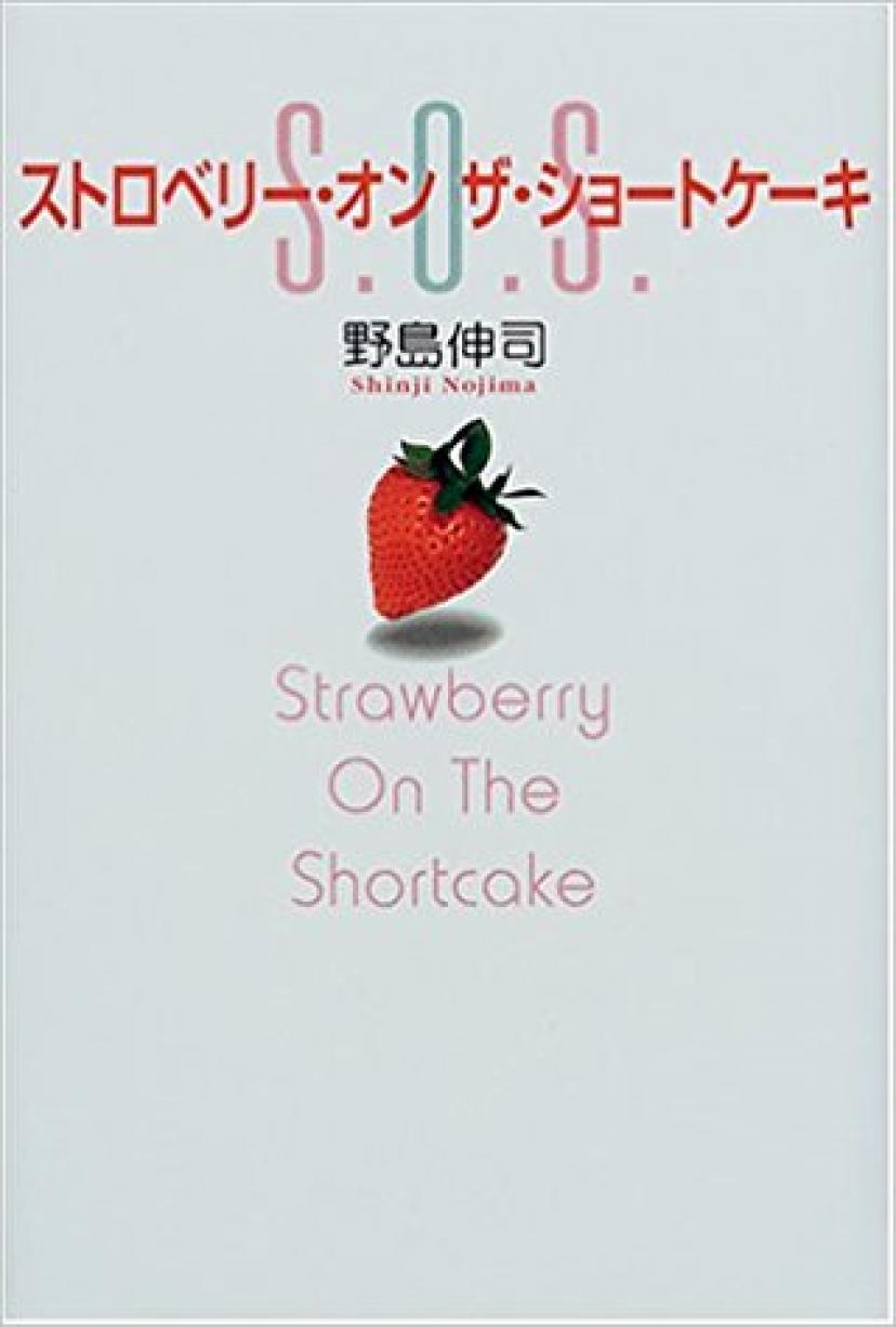 ストロベリー・オンザ・ショートケーキ
