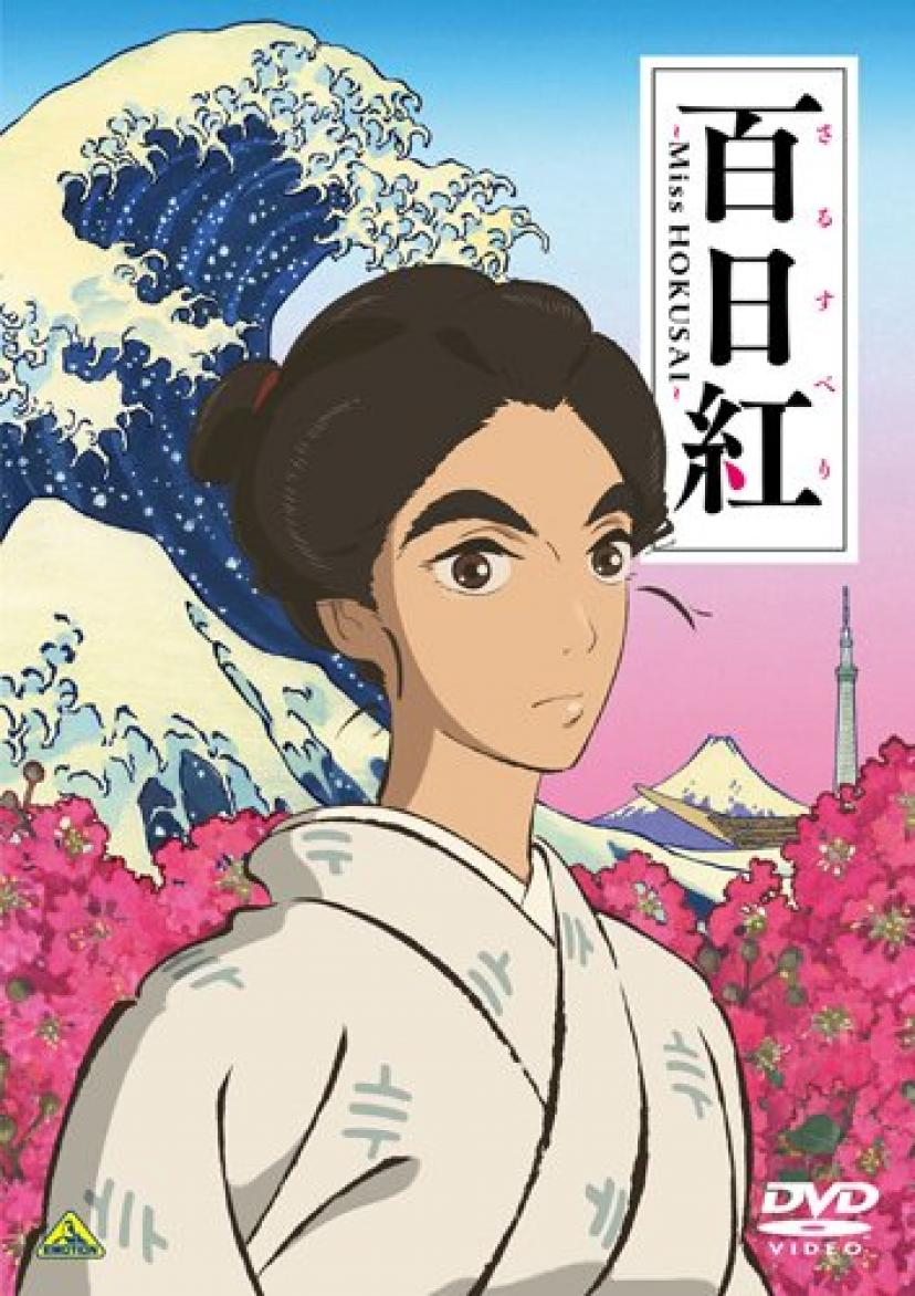 百日紅~Miss HOKUSAI~ [DVD]