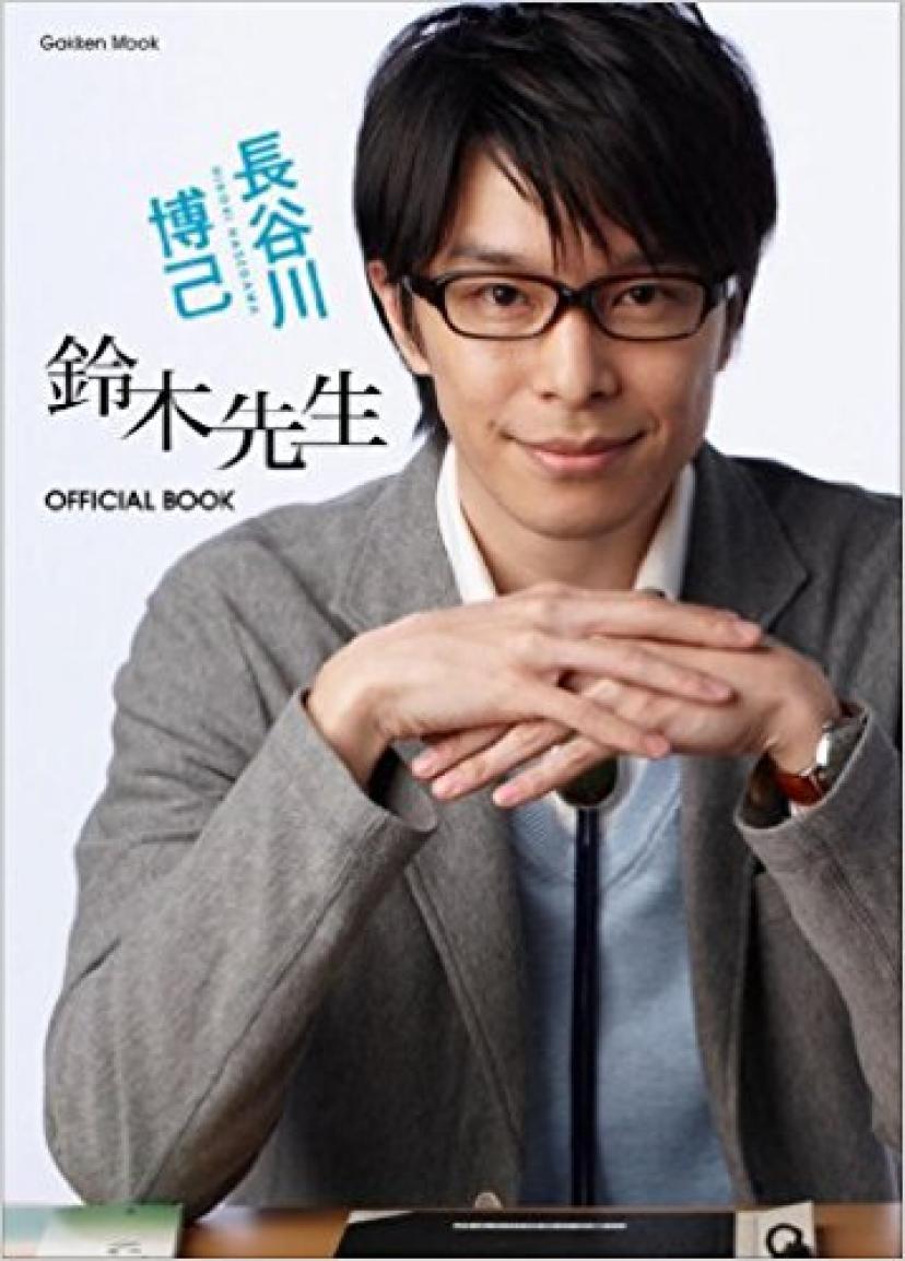 長谷川博己『鈴木先生』OFFICIAL BOOK