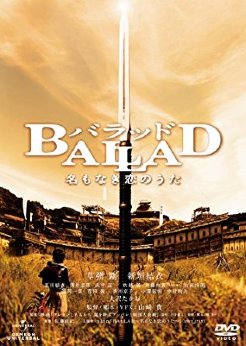 ballad 名もなき恋のうた