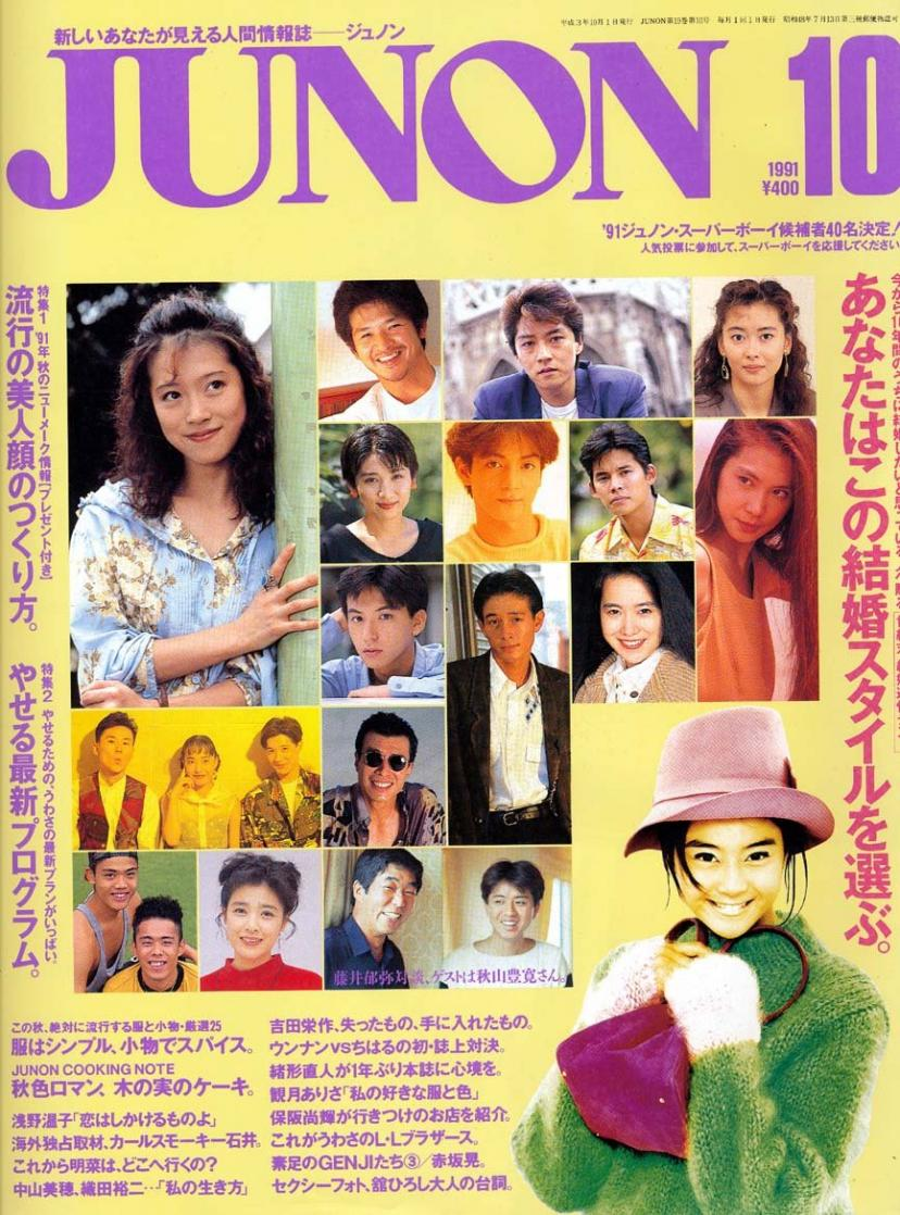 JUNON(ジュノン) 1991年10月号