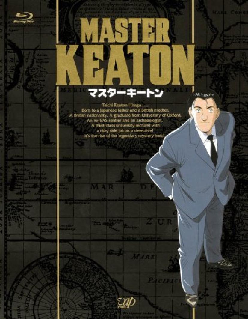 MASTERキートン BD-BOX [Blu-ray]