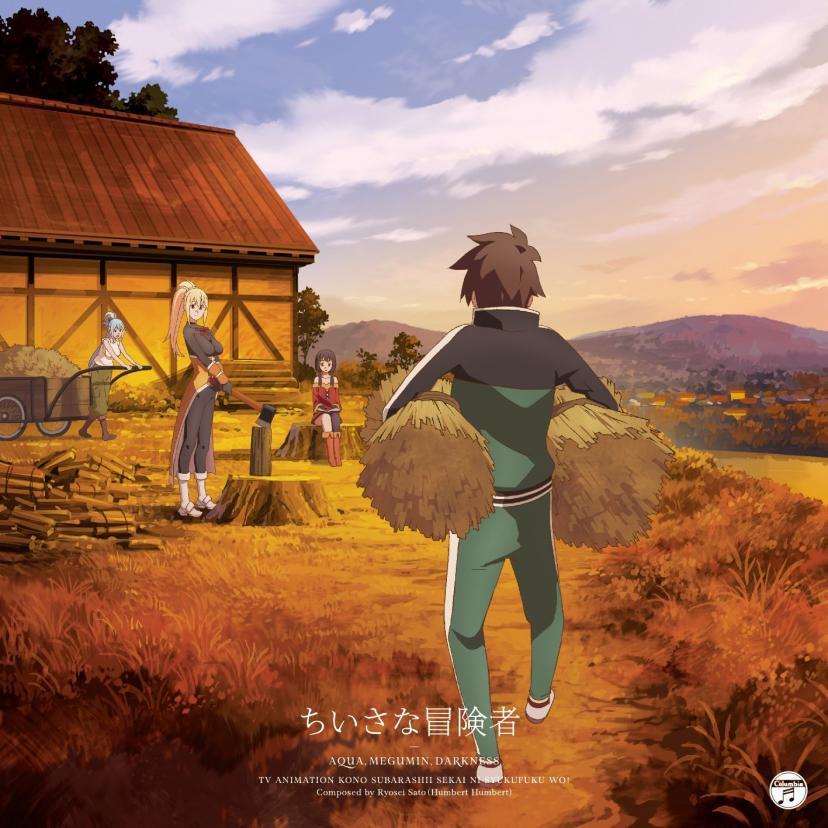 TVアニメ『この素晴らしい世界に祝福を! 』エンディング・テーマ「ちいさな冒険者」 Single, Maxi