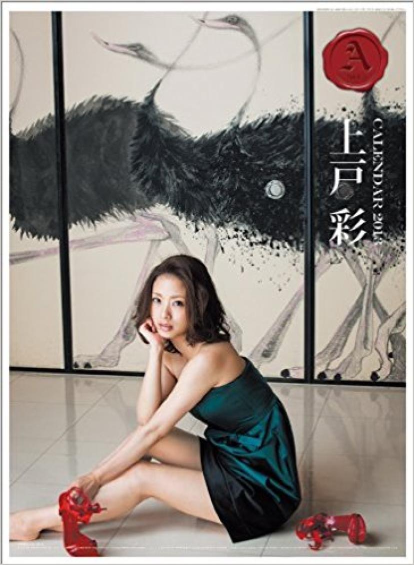 上戸彩カレンダー2013年