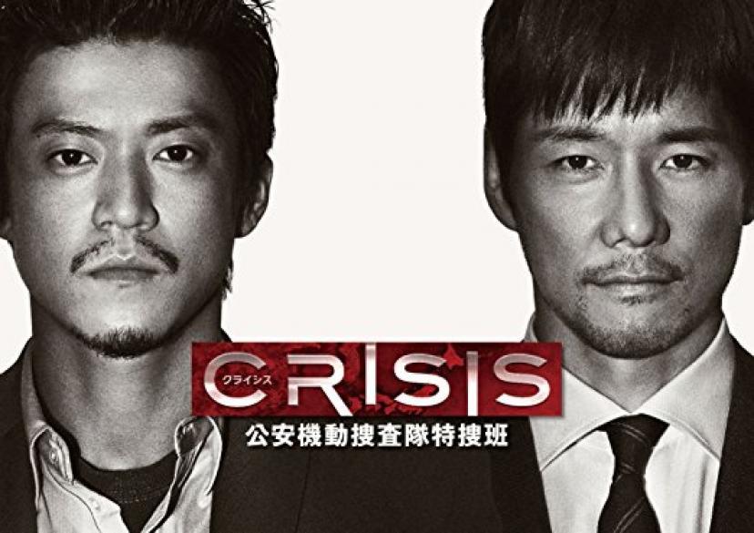 CRISIS クライシス