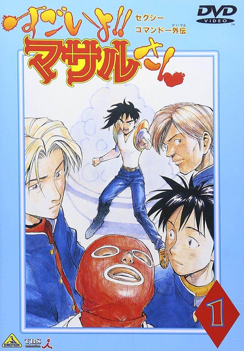 セクシーコマンド外伝 すごいよ!!マサルさん(1) [DVD]