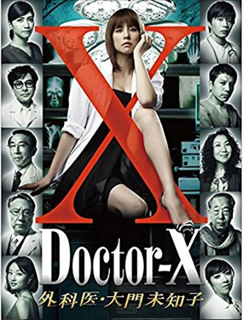 米倉涼子『ドクターX』