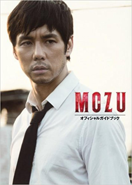 『MOZU』 西島秀俊