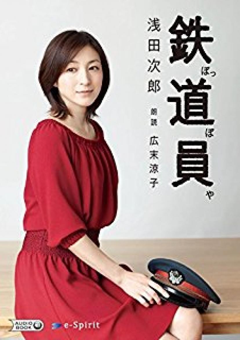 涼子 画像 広末 佐藤健