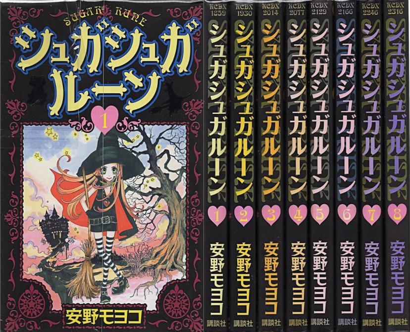 シュガシュガルーン 全8巻完結(KCデラックス)