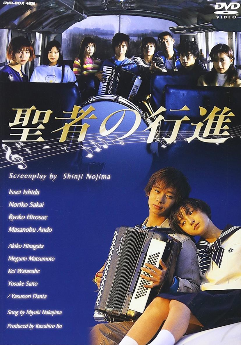 『聖者の行進』野島伸司