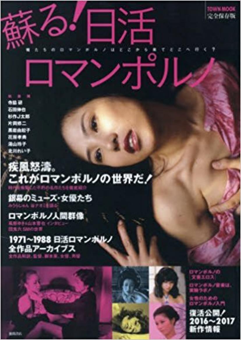 蘇る!日活ロマンポルノ―1971~1988全作品アーカイブス
