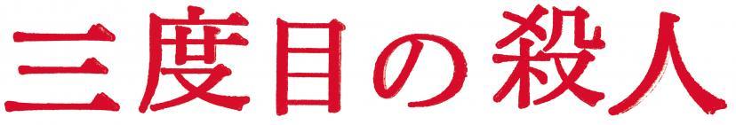 ロゴ『三度目の殺人』